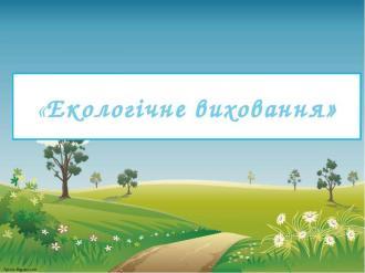 /Files/images/ekologchne_vihovannya/img0.jpg